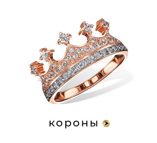 Скидки до -70% на золотые кольца короны в Злато юа