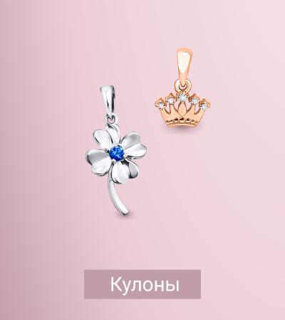 Получи скидку 7% на золотые и серебряные кулоны в Zlato.ua в свой день рождения