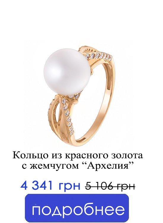 Золотое кольцо с жемчугом SAGA