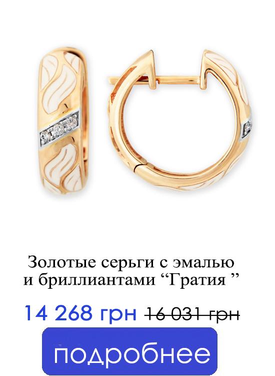 Золотые серьги с эмалью и брилллиантами