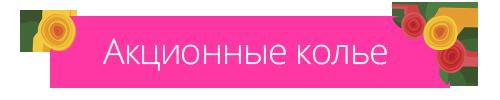 Выбрать серебряное колье по акции Silver SALE в Zlato.ua