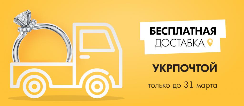 Бесплатная доставка Укрпочтой Ваших заказов от Zlato.ua