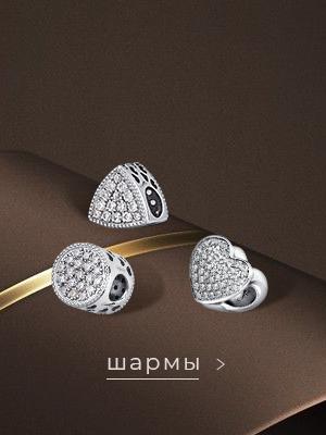 Скидки на шармы для браслетов Пандора