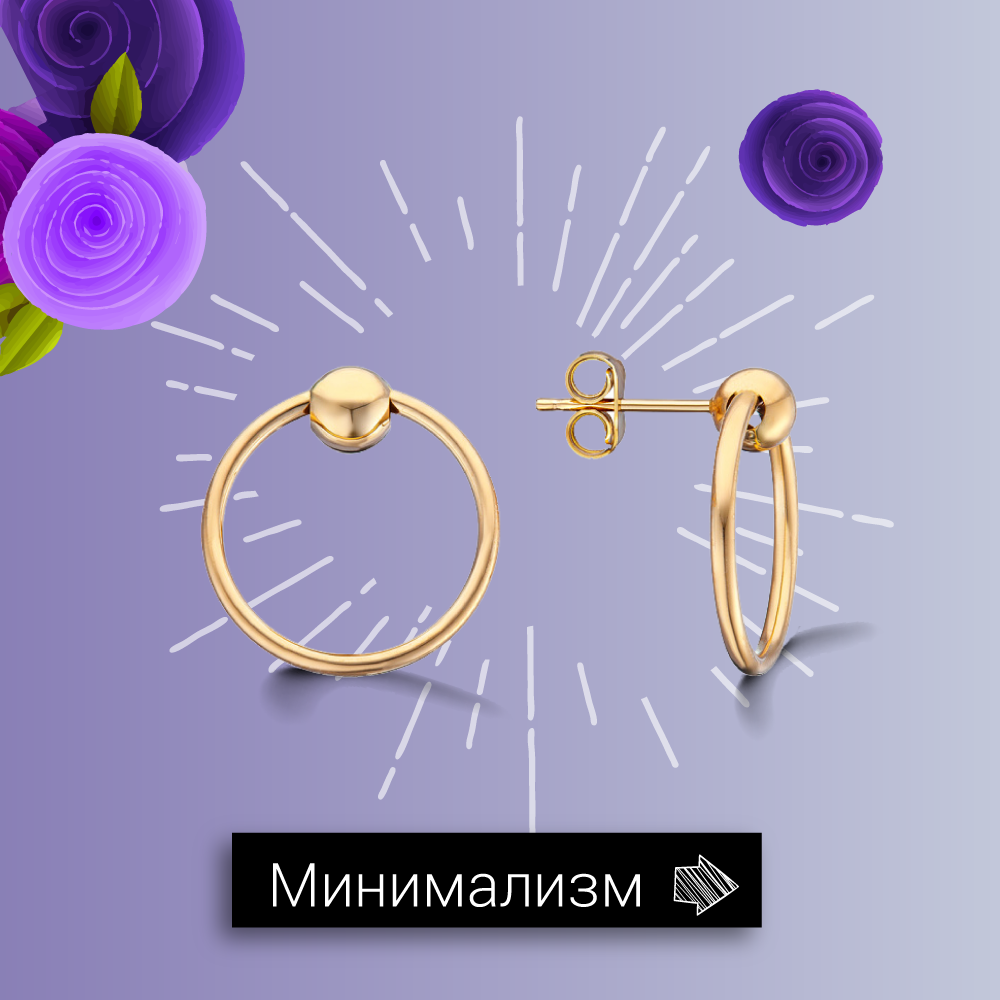 Стильные украшения в стиле Минимализм в подарок девушке на выпускной 2018 в Zlato.ua