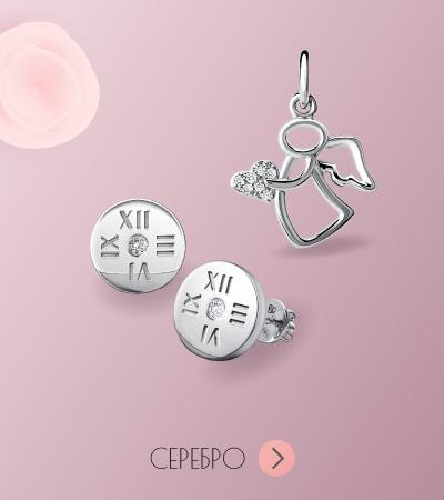Серебряные украшения в Злато.юа