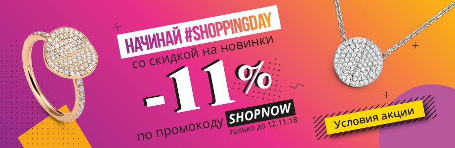 Zlato.ua дарит скидку 11% на украшения новинки специально на Всемирный день шопинга