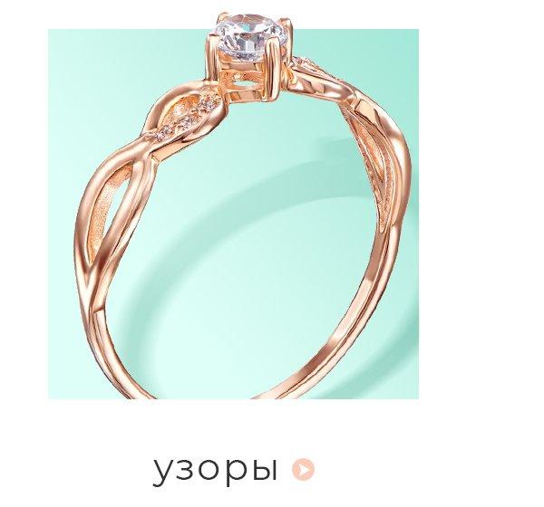 помолвочные кольца с дизайном узоры злато юа