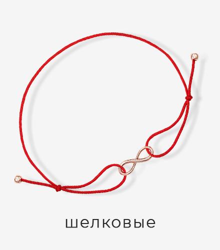 Шелковый браслет - лучший подарок для девушки на 14 февраля в ювелирном магазине Злато юа