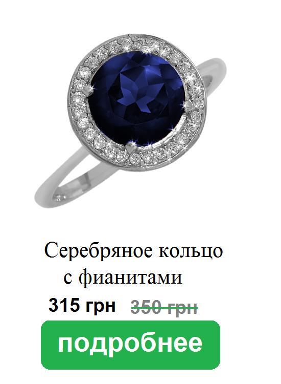 Кольцо из серебра Пектораль