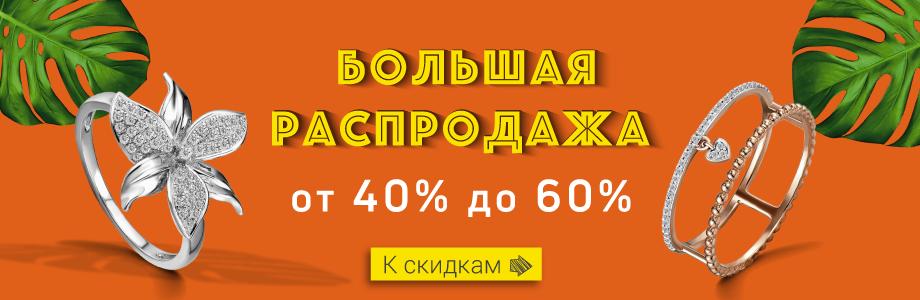 Самые большие скидки на украшения здесь от -40% до -60%