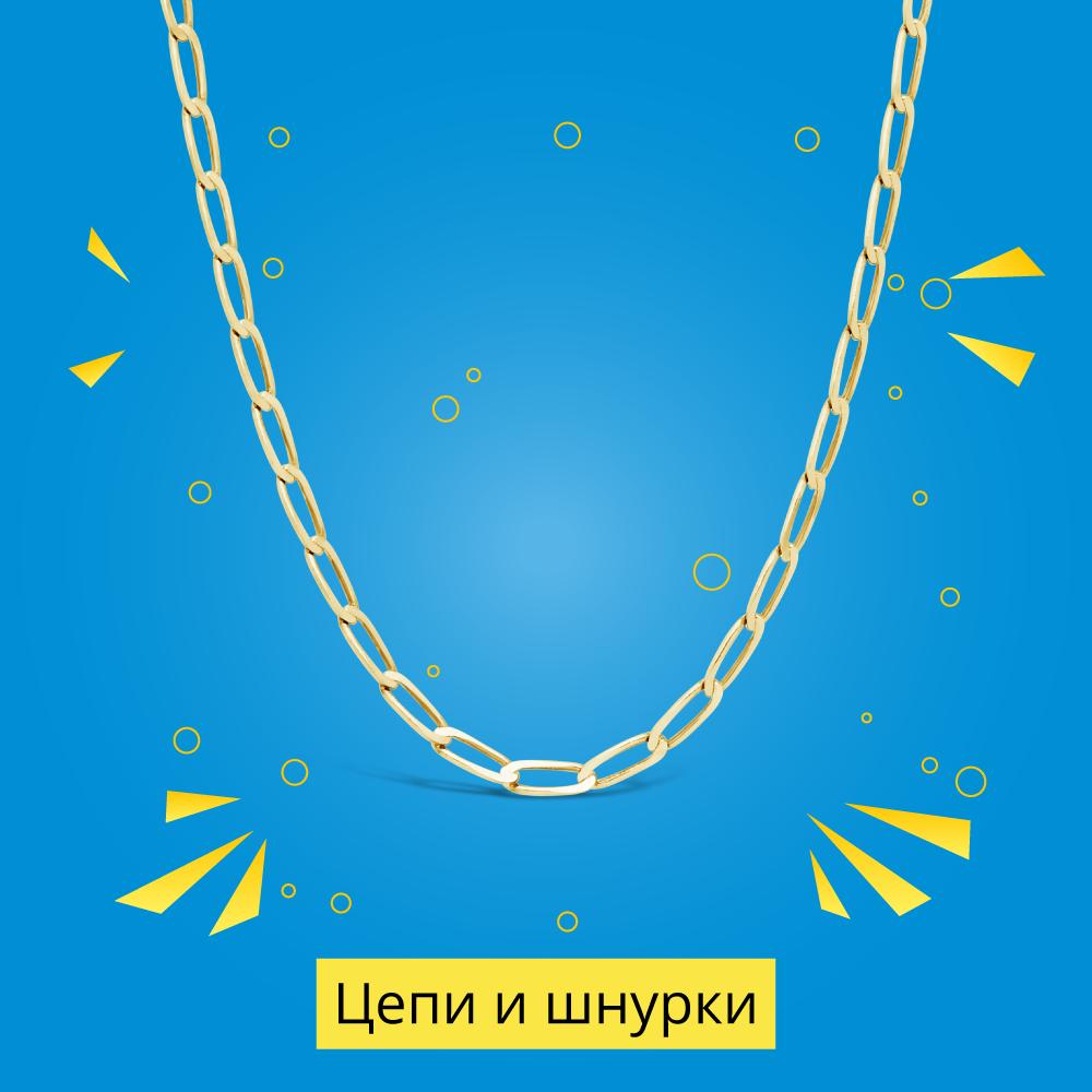 Мужские цепи и шнурки - выбрать подарок мужчине на 14 октября в Zlato.ua