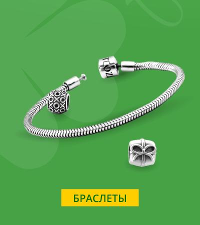 Золотые и серебряные браслеты со скидкой 17% ко Дню Патрика в Zlato.ua