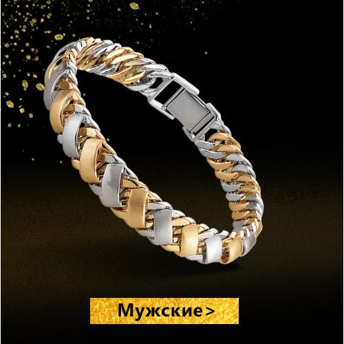 Мужские браслеты со скидкой до 30% на Black Friday в Zlato.ua