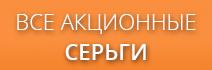 Все акционные серьги с бриллиантами - купить со скидкой до -70% в Zlato.ua