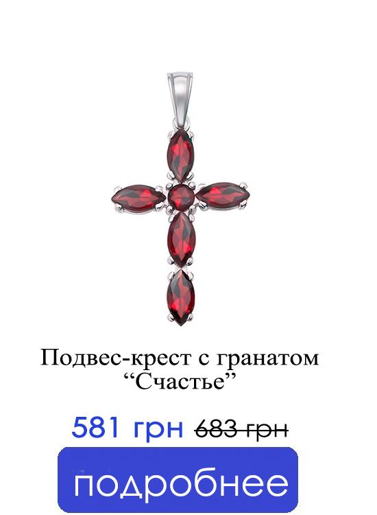 Серебряный крест с гранатом