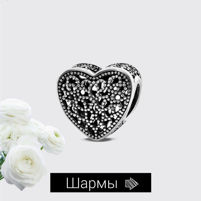 Золотые и серебряные шармы (бусины) - онлайн резерв украшений на сайте Zlato.ua