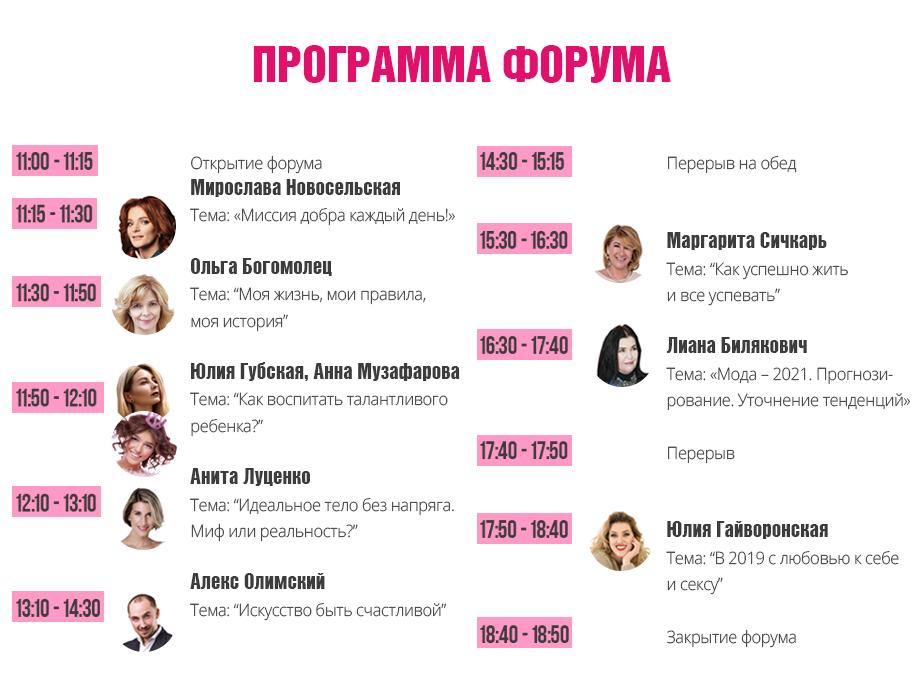 """Программа благотворительного женского форума """"Счастье Есть!"""""""
