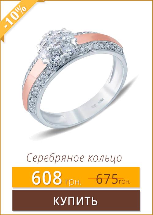 serebryanoe-koltso-s-zolotom-200k-tsr-sale.jpg