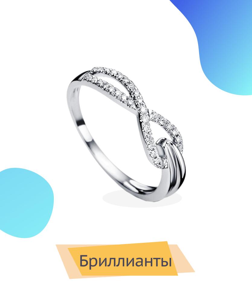 Украшения с бриллиантами в подарок на 8 марта