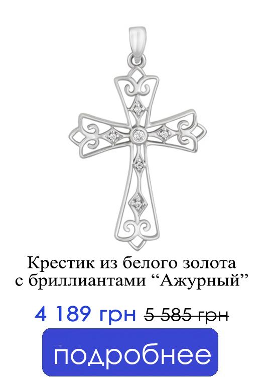 Золотой крестик Ажур