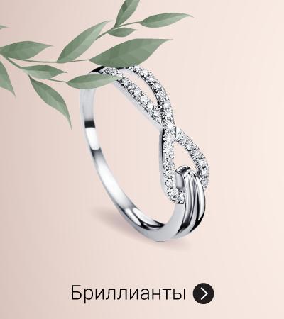 Украшения с бриллиантами коллекция Весна-лето 2019
