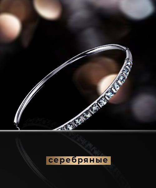 Скидки на серебряные браслеты в ЗЛАТО