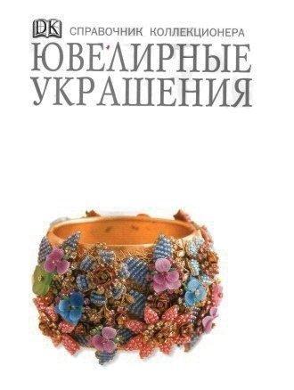 Книга об украшениях Справочник коллекционера