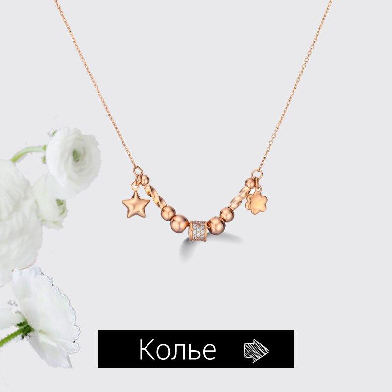Золотые и серебряные колье - онлайн резерв украшений на сайте Zlato.ua
