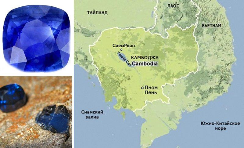 Синие сапфиры из Камбоджи