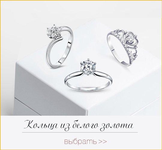 Помолвочные кольца из белого золота - со скидкой до -45%