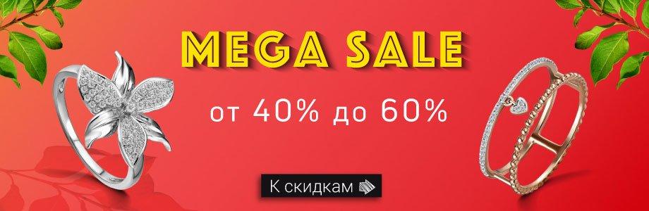 MEGA SALE - скидки от 40% до 60% на ювелирные украшения в Zlato.ua