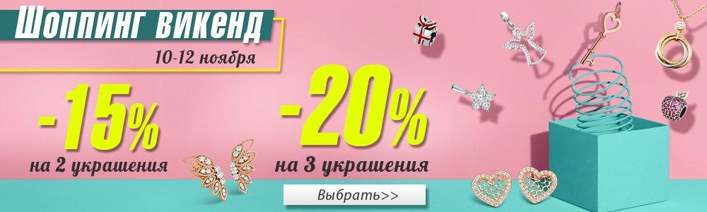 Супер-выгодный Шоппинг викенд в Zlato.ua! При покупке 2-х изделий получи скидку -15% на весь чек и скидку -20% при покупке 3-х и более украшений!