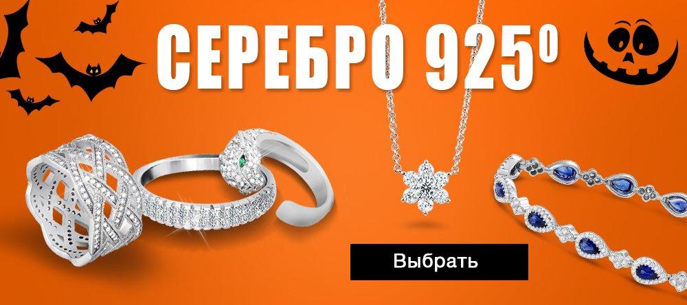 Halloween Sale в Zlato.ua! Все серебряные украшения со скидкой до -25%
