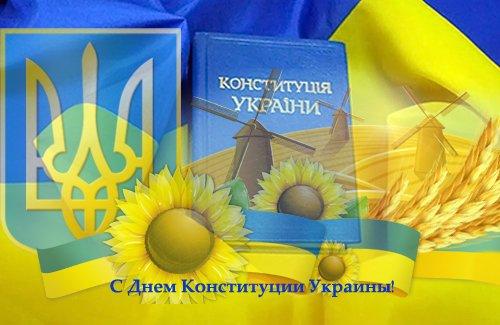 Поздравление с Днем конституции Украины!