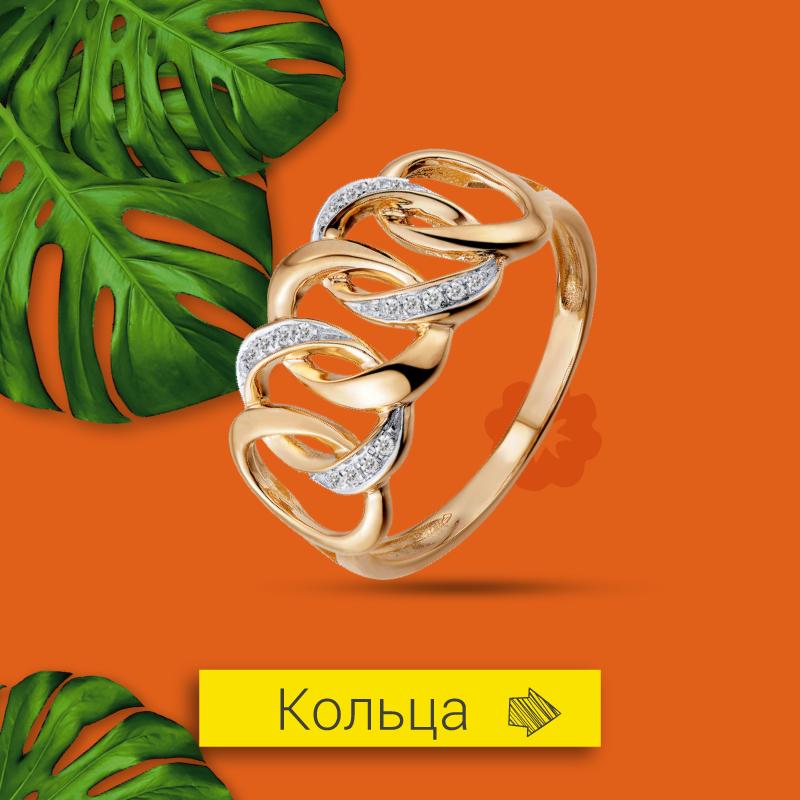 Золотые и серебряные кольца со скидкой до -60% в Zlato.ua