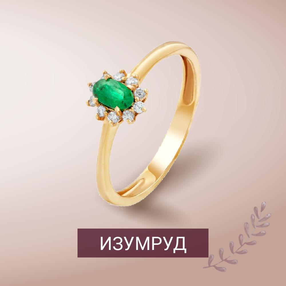 Помолвочные кольца с изумрудами в Zlato.ua