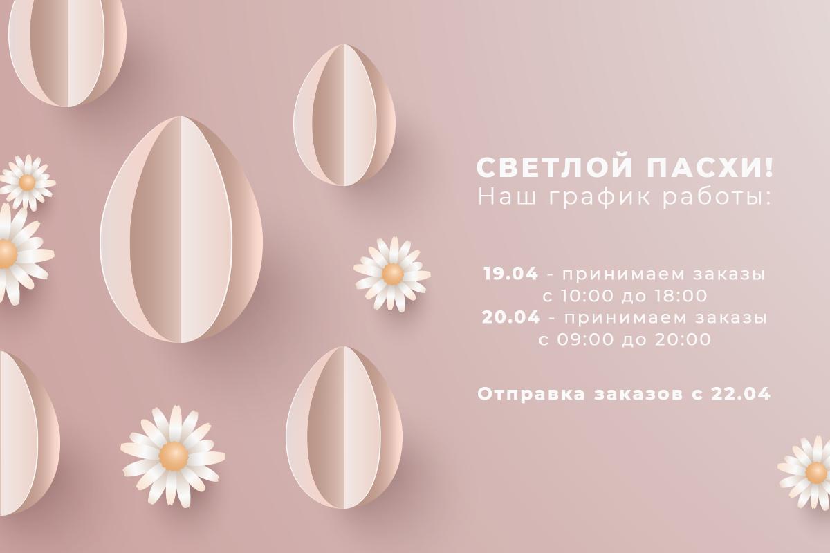 График работы Zlato.ua на Пасху 2020