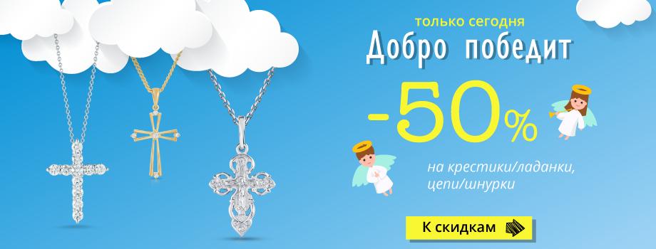 Самый добрый Sale в Zlato.ua - только сегодня скидки до -50% на крестики и ладанки, а также цепи и шнурки