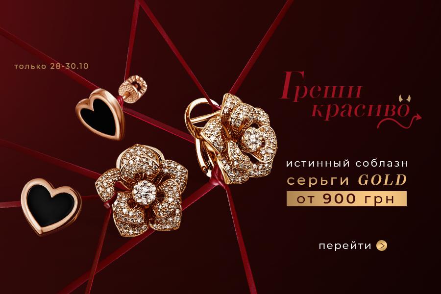 Золотые серьги от 900 грн в Zlato.ua
