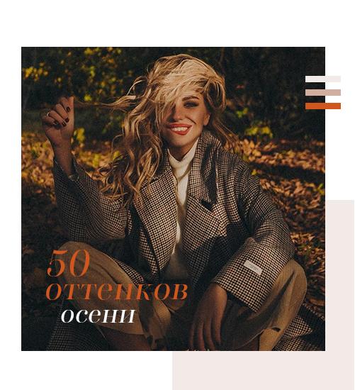 Ювелирные тренды Осень 2019