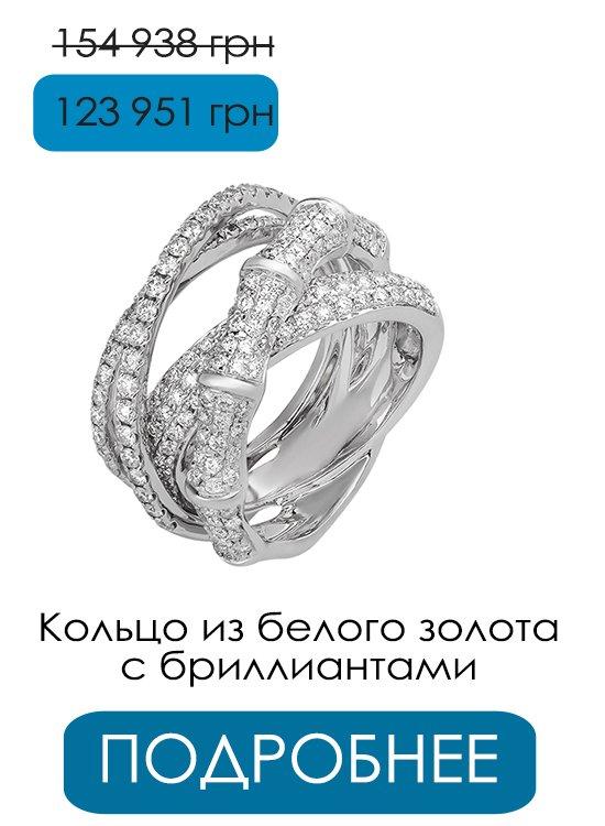 Кольцо с бриллиантами Brillier