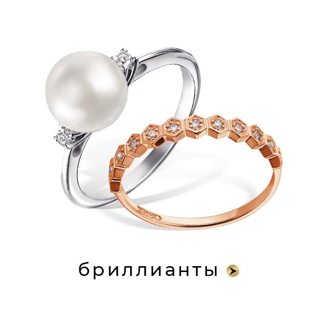 Скидки на кольца с бриллиантами в Zlato.ua