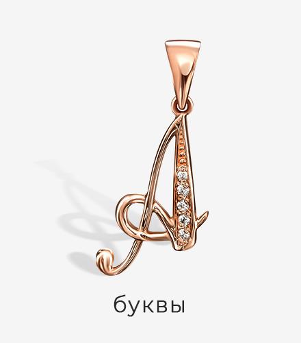 Кулон в виде буквы - лучший подарок для девушки на 14 февраля в ювелирном магазине Злато юа