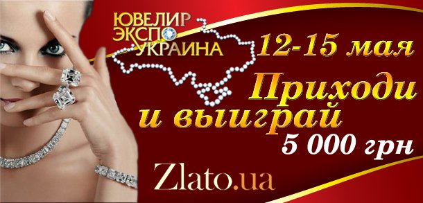 Розыгрыш от Zlato.ua на Ювелир Экспо Украина