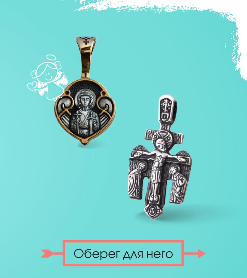 Серебряный мужской крестик и ладанка с чернением