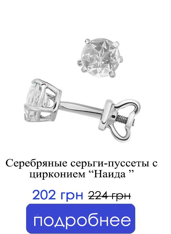 Серебряные серьги-пуссеты