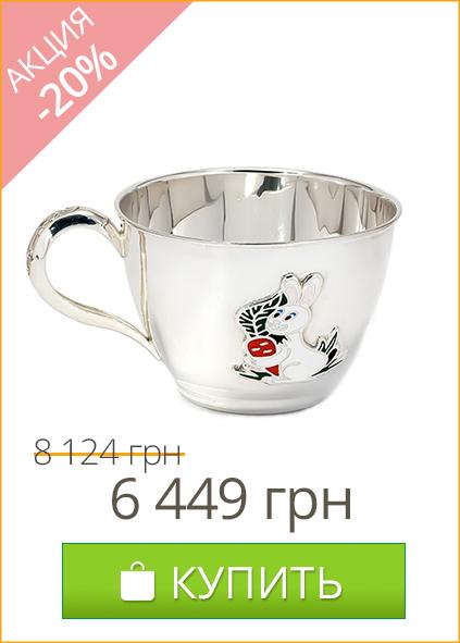 Детская серебряная чашка Зайчик - купить подарок на крестины в Zlato.ua
