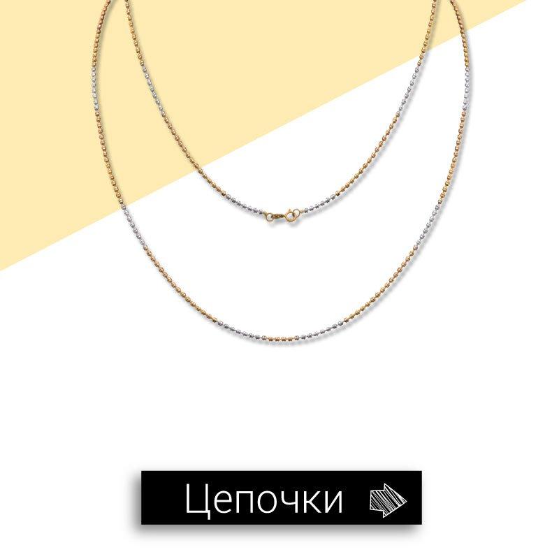 Золотые цепочки в Zlato.ua