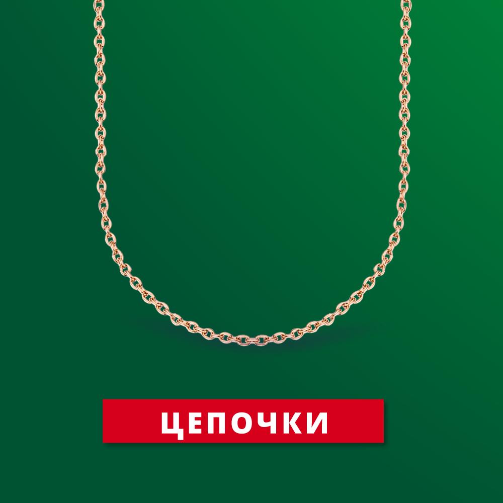 Рождественская распродажа в Zlato.ua - скидки до 50% на золотые цепочки и шнурки