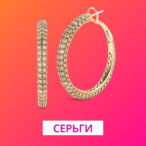 Выбрать серьги со скидкой -11% - Всемирный день шопинга в Zlato.ua